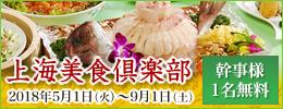 上海美食倶楽部