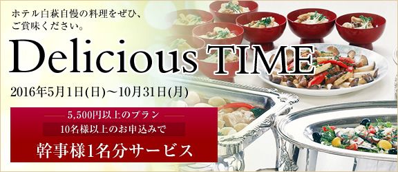 Delicious TIME2016